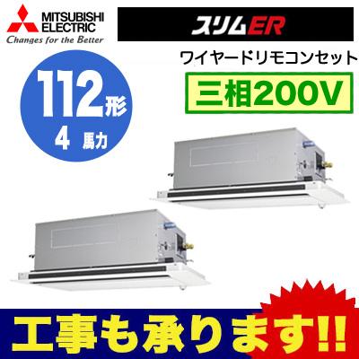 三菱電機 業務用エアコン 2方向天井カセット形スリムER(ムーブアイセンサーパネル) 同時ツイン112形PLZX-ERMP112LER(4馬力 三相200V ワイヤード)