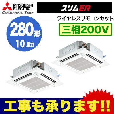 三菱電機 業務用エアコン 4方向天井カセット形<ファインパワーカセット>スリムER(ムーブアイセンサーパネル)同時ツイン280形PLZX-ERP280ELER(10馬力 三相200V ワイヤレス)