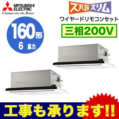 三菱電機 業務用エアコン 2方向天井カセット形ズバ暖スリム(標準パネル) 同時ツイン160形PLZX-HRMP160LR(6馬力 三相200V ワイヤード)
