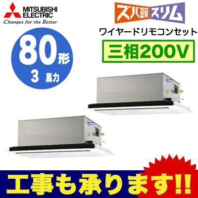 三菱電機 業務用エアコン 2方向天井カセット形ズバ暖スリム(標準パネル) 同時ツイン80形PLZX-HRMP80LR(3馬力 三相200V ワイヤード)
