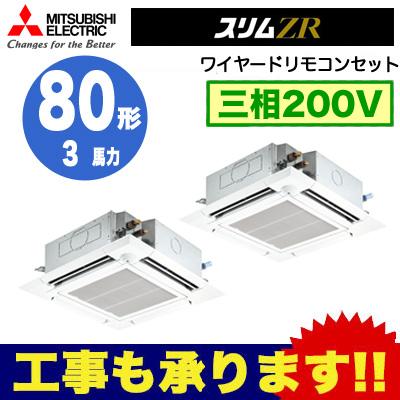 三菱電機 業務用エアコン 4方向天井カセット形<ファインパワーカセット>スリムZR(人感ムーブアイセンサーパネル)同時ツイン80形PLZX-ZRMP80EFR(3馬力 三相200V ワイヤード)