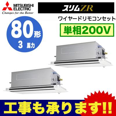 三菱電機 業務用エアコン 2方向天井カセット形スリムZR (人感ムーブアイセンサーパネル) 同時ツイン80形PLZX-ZRMP80SLFR(3馬力 単相200V ワイヤード)