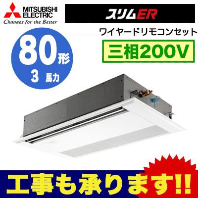 三菱電機 業務用エアコン 1方向天井カセット形スリムER(標準パネル) シングル80形PMZ-ERMP80FR(3馬力 三相200V ワイヤード)
