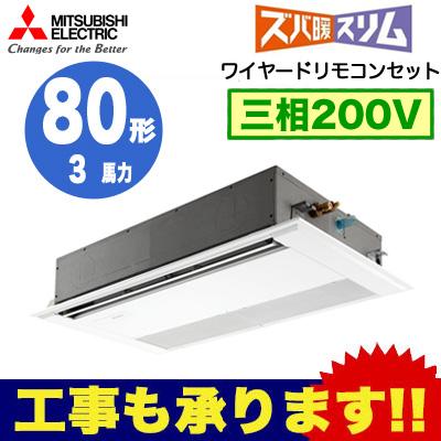 三菱電機 業務用エアコン 1方向天井カセット形ズバ暖スリム(標準パネル) シングル80形PMZ-HRMP80FR(3馬力 三相200V ワイヤード)
