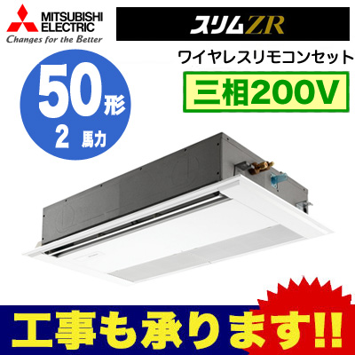 三菱電機 業務用エアコン 1方向天井カセット形スリムZR (標準パネル) シングル50形PMZ-ZRMP50FR(2馬力 三相200V ワイヤレス)