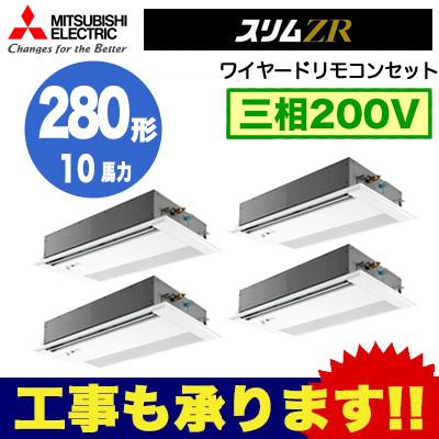 三菱電機 業務用エアコン 1方向天井カセット形スリムZR (人感ムーブアイセンサーパネル) 同時フォー280形PMZD-ZRP280FFR(10馬力 三相200V ワイヤード)
