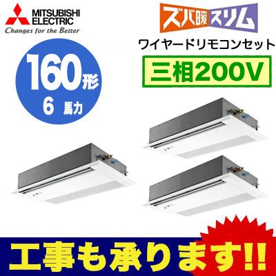 三菱電機 業務用エアコン 1方向天井カセット形ズバ暖スリム(人感ムーブアイセンサーパネル) 同時トリプル160形PMZT-HRMP160FFR(6馬力 三相200V ワイヤード)