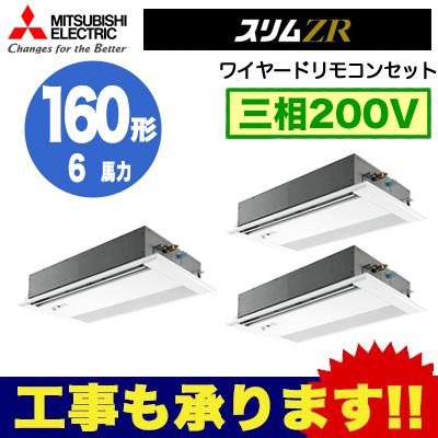 三菱電機 業務用エアコン 1方向天井カセット形スリムZR (人感ムーブアイセンサーパネル) 同時トリプル160形PMZT-ZRMP160FFR(6馬力 三相200V ワイヤード)