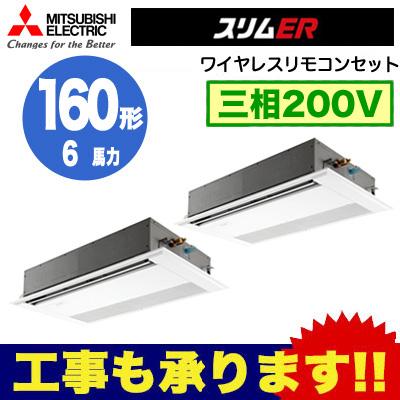 三菱電機 業務用エアコン 1方向天井カセット形スリムER(標準パネル) 同時ツイン160形PMZX-ERMP160FR(6馬力 三相200V ワイヤレス)