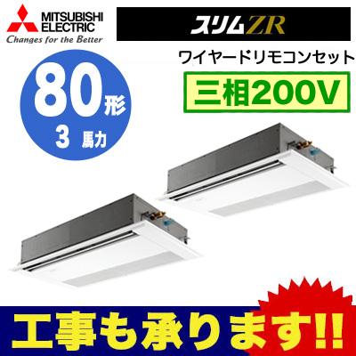三菱電機 業務用エアコン 1方向天井カセット形スリムZR (標準パネル) 同時ツイン80形PMZX-ZRMP80FR(3馬力 三相200V ワイヤード)