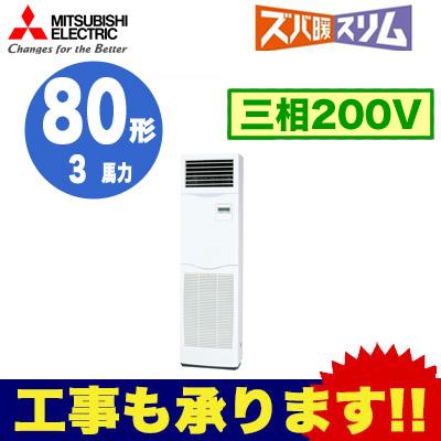三菱電機 業務用エアコン 床置形(KAタイプ)ズバ暖スリム シングル80形PSZ-HRMP80KR(3馬力 三相200V)