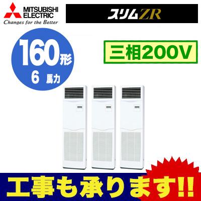 三菱電機 業務用エアコン 床置形(KAタイプ)スリムZR 同時トリプル160形PSZT-ZRMP160KR(6馬力 三相200V)