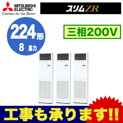 三菱電機 業務用エアコン 床置形(KAタイプ)スリムZR 同時トリプル224形PSZT-ZRP224KR(8馬力 三相200V)