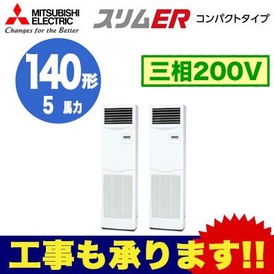 三菱電機 業務用エアコン 床置形スリムER 室外機コンパクトタイプ 同時ツイン140形PSZX-ERMP140KT(5馬力 三相200V)