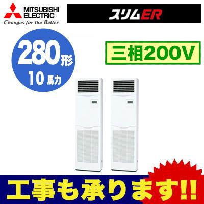 三菱電機 業務用エアコン 床置形(KAタイプ)スリムER 同時ツイン280形PSZX-ERP280KR(10馬力 三相200V)