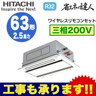 日立 業務用エアコン 省エネの達人(R32)てんかせ2方向 シングル63形RCID-GP63RSH2(2.5馬力 三相200V ワイヤレス)