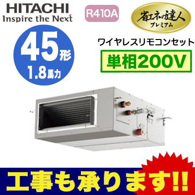 日立 業務用エアコン 省エネの達人プレミアムてんうめ高静圧タイプ シングル45形RPI-AP45GHJ7(1.8馬力 単相200V ワイヤレス)