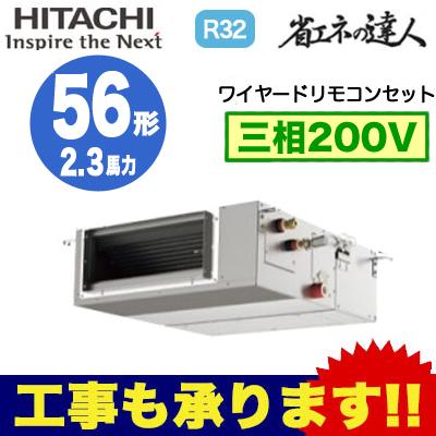 日立 業務用エアコン 省エネの達人(R32)てんうめ中静圧タイプ シングル56形RPI-GP56RSHC3(2.3馬力 三相200V ワイヤード)