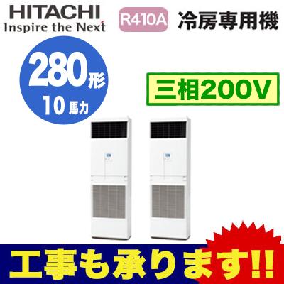 日立 業務用エアコン 冷房専用機ゆかおき 同時ツイン280形RPV-AP280EAP4(10馬力 三相200V)