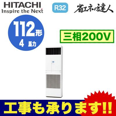 日立 業務用エアコン 省エネの達人(R32)ゆかおき シングル112形RPV-GP112RSH(4馬力 三相200V)