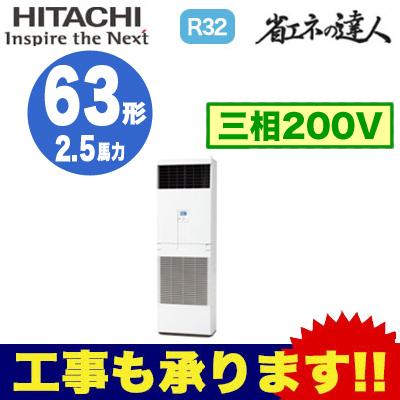 日立 業務用エアコン 省エネの達人(R32)ゆかおき シングル63形RPV-GP63RSH(2.5馬力 三相200V)