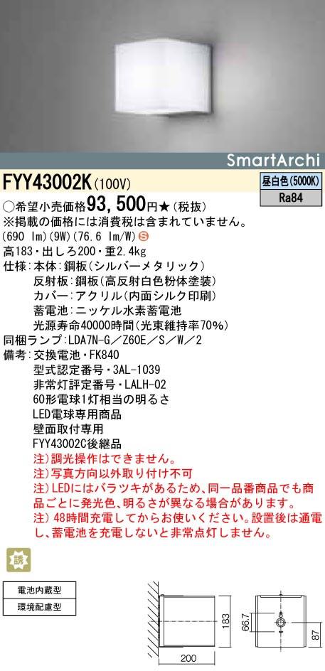 パナソニック Panasonic 施設照明LED階段通路誘導灯 昼白色 ハロゲン電球SmartArchi 白熱電球60形1灯器具相当FYY43002K