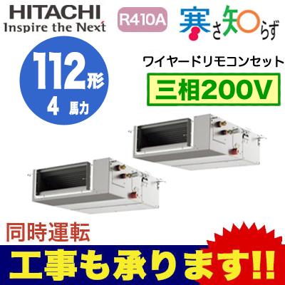 日立 業務用エアコン 寒冷地向け 寒さ知らずてんうめ中静圧タイプ 同時ツイン112形RPI-AP112HNPC9(4馬力 三相200V ワイヤード)