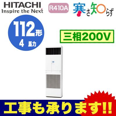 日立 業務用エアコン 寒冷地向け 寒さ知らずゆかおき シングル112形RPV-AP112HN3(4馬力 三相200V)