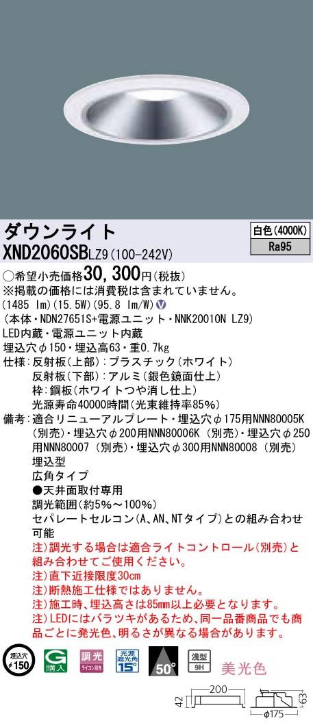 パナソニック Panasonic 施設照明LEDダウンライト 白色 美光色浅型9H ビーム角50度 広角タイプ調光タイプ コンパクト形蛍光灯FHT42形1灯器具相当XND2060SBLZ9