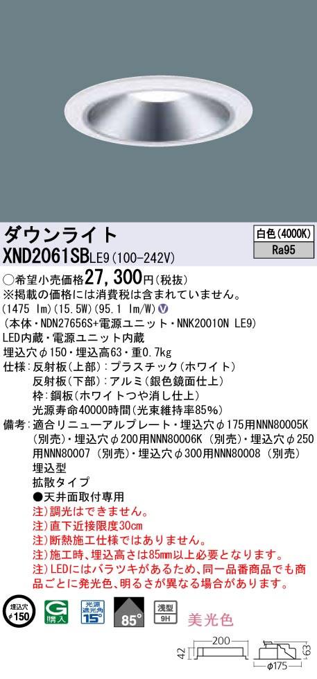 パナソニック Panasonic 施設照明LEDダウンライト 白色 美光色浅型9H ビーム角85度 拡散タイプコンパクト形蛍光灯FHT42形1灯器具相当XND2061SBLE9