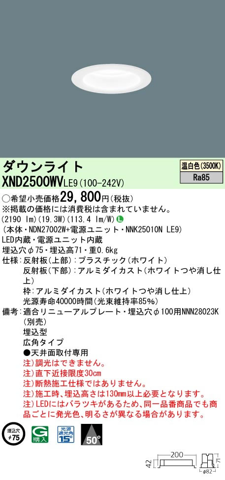 パナソニック Panasonic 施設照明LEDダウンライト 温白色 ビーム角50度広角タイプ 水銀灯100形1灯器具相当XND2500WVLE9