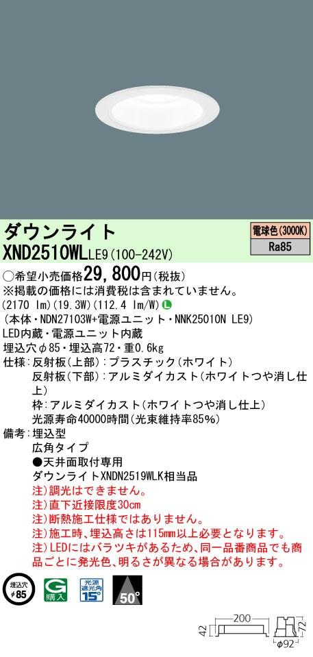 パナソニック Panasonic 施設照明LEDダウンライト 電球色 ビーム角50度広角タイプ 水銀灯100形1灯器具相当XND2510WLLE9