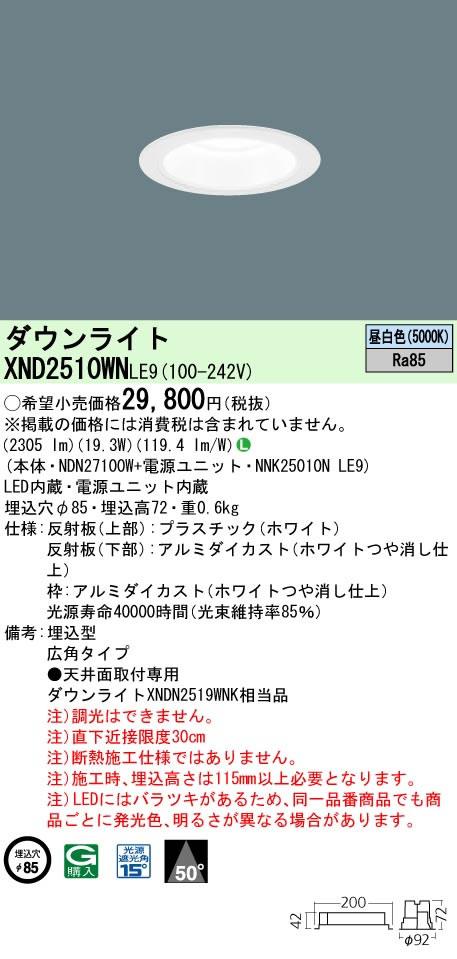 パナソニック Panasonic 施設照明LEDダウンライト 昼白色 ビーム角50度広角タイプ 水銀灯100形1灯器具相当XND2510WNLE9