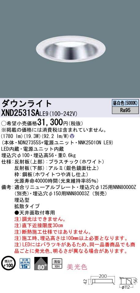 パナソニック Panasonic 施設照明LEDダウンライト 昼白色 美光色浅型10H ビーム角80度 拡散タイプ水銀灯100形1灯器具相当XND2531SALE9