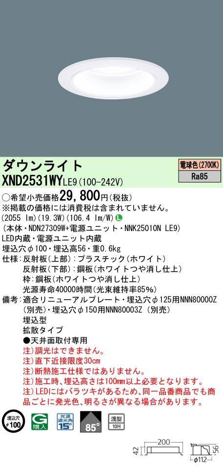 パナソニック Panasonic 施設照明LEDダウンライト 電球色 浅型10Hビーム角85度 拡散タイプ水銀灯100形1灯器具相当XND2531WYLE9