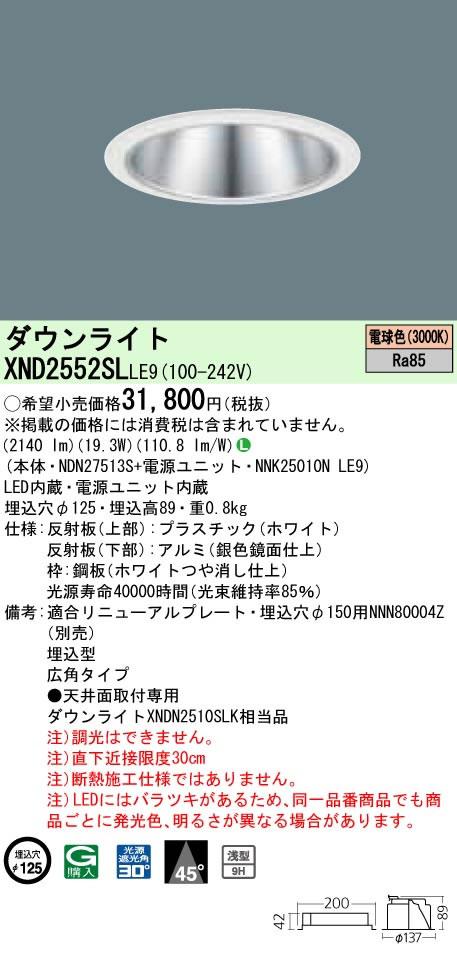 パナソニック Panasonic 施設照明LEDダウンライト 電球色 浅型9Hビーム角45度 広角タイプ水銀灯100形1灯器具相当XND2552SLLE9