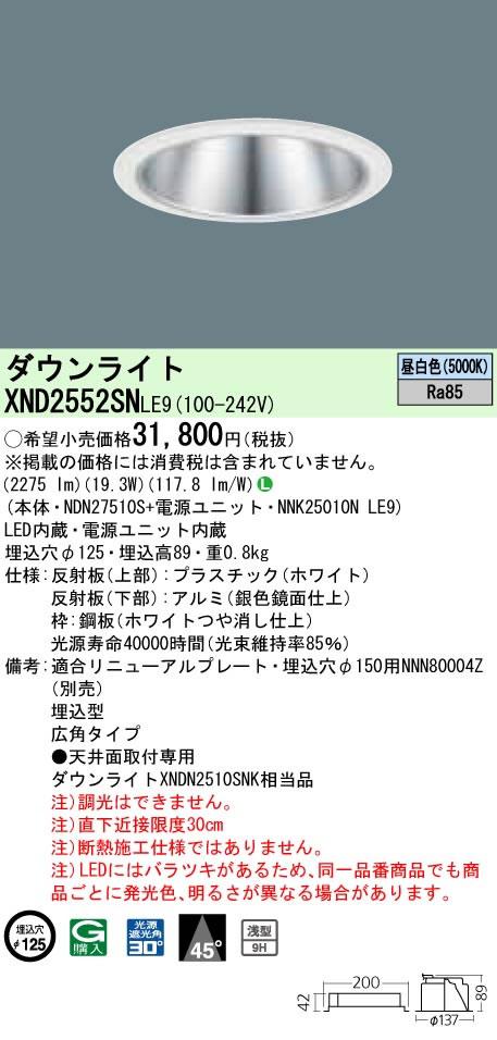 パナソニック Panasonic 施設照明LEDダウンライト 昼白色 浅型9Hビーム角45度 広角タイプ水銀灯100形1灯器具相当XND2552SNLE9