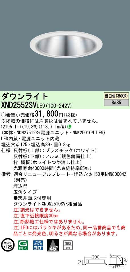 パナソニック Panasonic 施設照明LEDダウンライト 温白色 浅型9Hビーム角45度 広角タイプ水銀灯100形1灯器具相当XND2552SVLE9