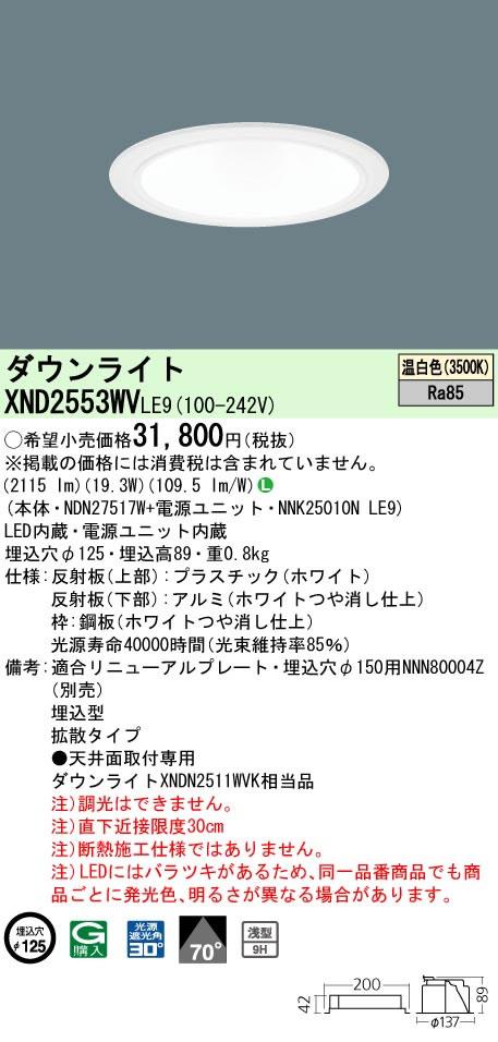 パナソニック Panasonic 施設照明LEDダウンライト 温白色 浅型9Hビーム角70度 拡散タイプ水銀灯100形1灯器具相当XND2553WVLE9