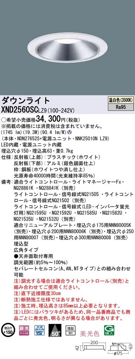 パナソニック Panasonic 施設照明LEDダウンライト 温白色 美光色浅型9H ビーム角50度 広角タイプ調光タイプ 水銀灯100形1灯器具相当XND2560SCLZ9