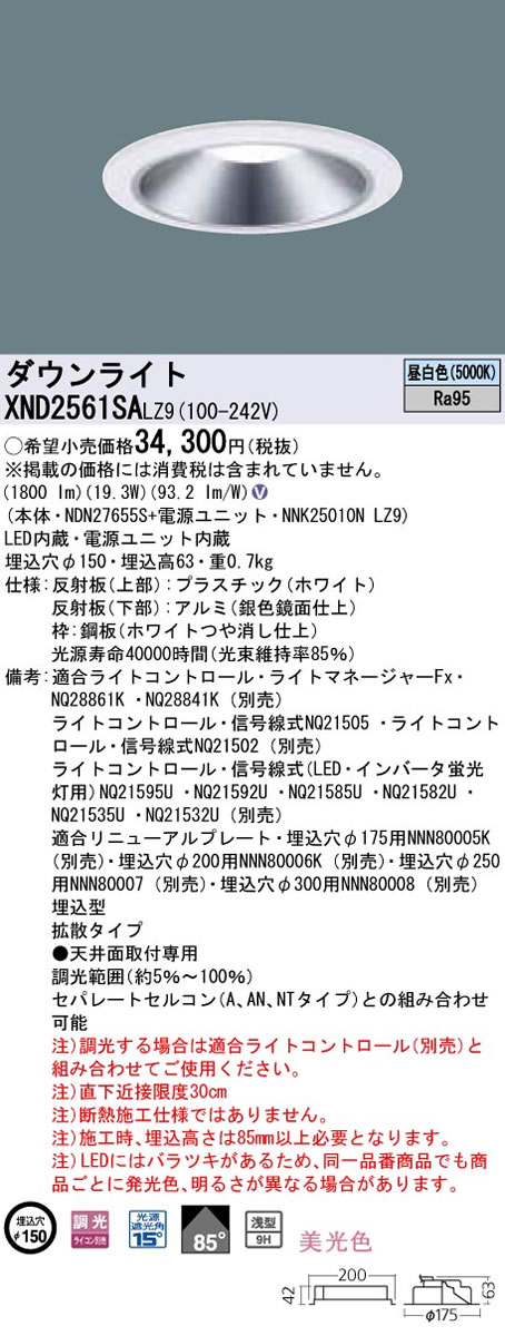 パナソニック Panasonic 施設照明LEDダウンライト 昼白色 美光色浅型9H ビーム角85度 拡散タイプ調光タイプ 水銀灯100形1灯器具相当XND2561SALZ9
