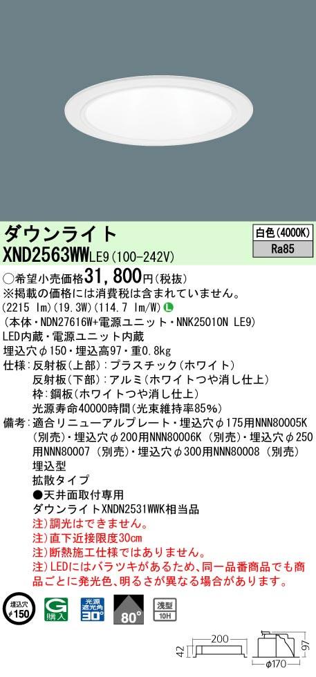 パナソニック Panasonic 施設照明LEDダウンライト 白色 浅型10Hビーム角80度 拡散タイプ水銀灯100形1灯器具相当XND2563WWLE9