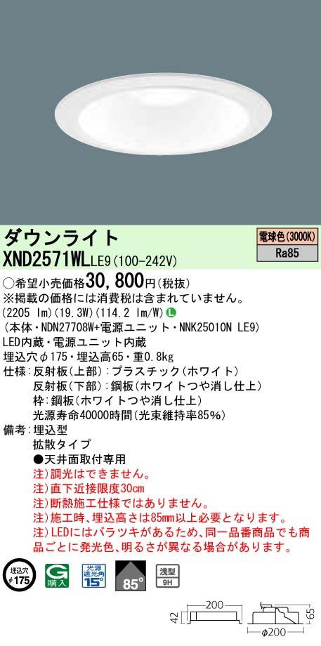 パナソニック Panasonic 施設照明LEDダウンライト 電球色 浅型9Hビーム角85度 拡散タイプ水銀灯100形1灯器具相当XND2571WLLE9