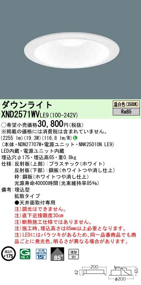 パナソニック Panasonic 施設照明LEDダウンライト 温白色 浅型9Hビーム角85度 拡散タイプ水銀灯100形1灯器具相当XND2571WVLE9
