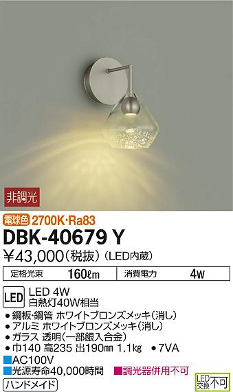 大光電機 照明器具LEDブラケットライト 電球色 白熱灯40W相当DBK-40679Y