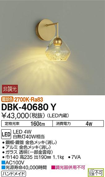 大光電機 照明器具LEDブラケットライト 電球色 白熱灯40W相当DBK-40680Y