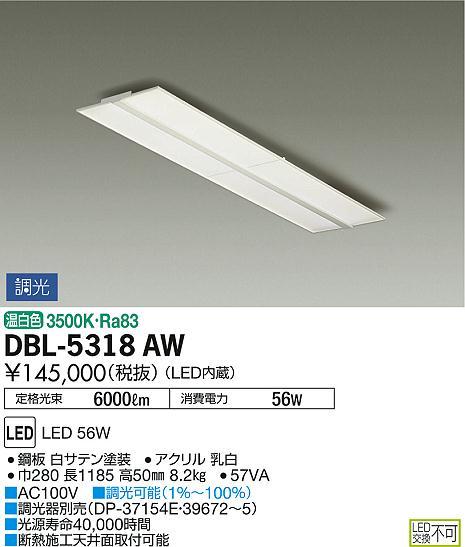 大光電機 照明器具LEDベースライト パネルムシリーズ温白色 調光 Hf32W形×2灯相当DBL-5318AW