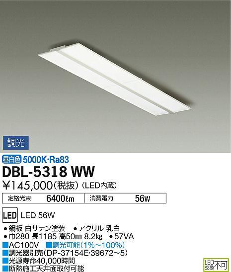 大光電機 照明器具LEDベースライト パネルムシリーズ昼白色 調光 Hf32W形×2灯相当DBL-5318WW