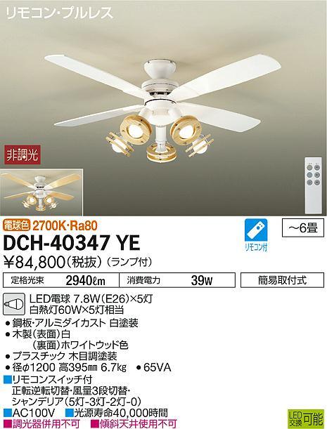 DCH-40347YEシーリングファン 5灯 ~6畳用 LED交換可能リモコン付 プルレススイッチ付 電気工事不要 電球色 非調光大光電機 照明器具 【~6畳】