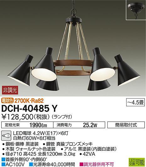 大光電機 照明器具LEDシャンデリア 電球色白熱灯60W×6灯相当 非調光DCH-40485Y【~4.5畳】